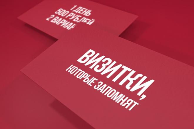два варианта дизайна визитки для Вас 1 - kwork.ru