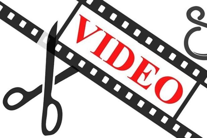 Смонтирую видеоМонтаж и обработка видео<br>Создам из Ваших видео полноценный ролик с закадровой музыкой и титрами, если это необходимо. Бонус в виде цветокоррекции.<br>