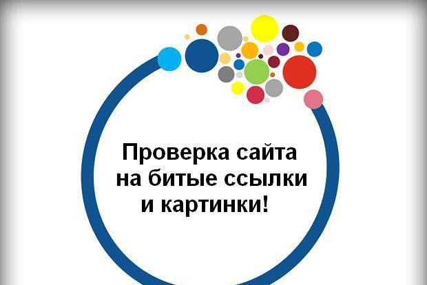 Проверка сайта на битые ссылки и картинки! +Подарок 1 - kwork.ru