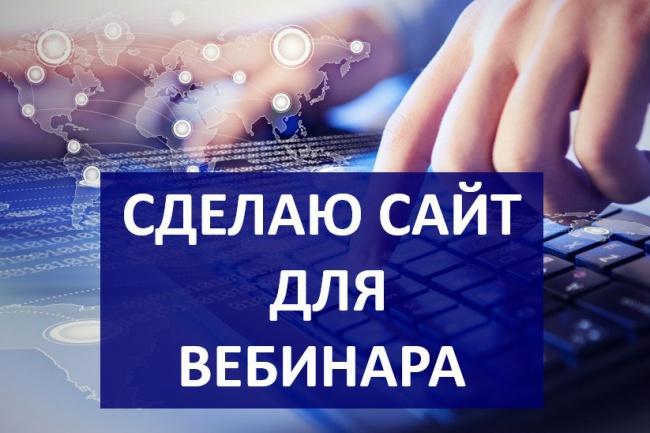 сделаю сайт для вебинара 1 - kwork.ru