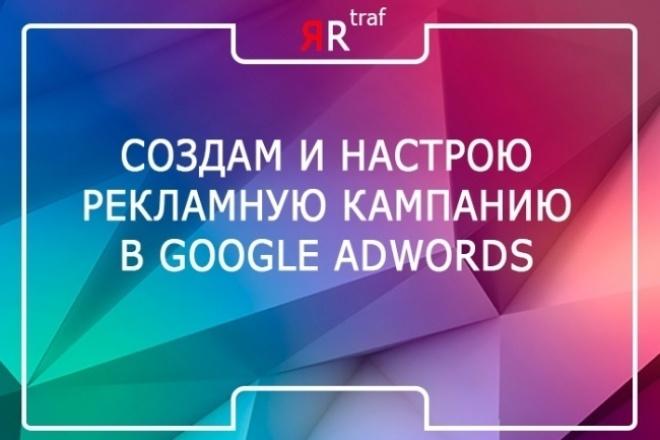 Создам и настрою рекламную кампанию Google Adwords 50 ВЧ, СЧ ключей 1 - kwork.ru