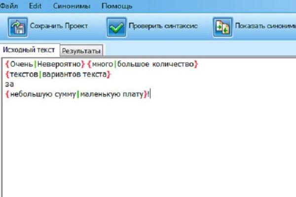 Выполню рандомизацию(размножение) Ваших текстов 1 - kwork.ru