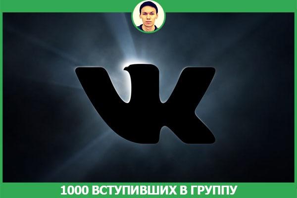 1000 подписчиков в группу вконтакте (vkontakte) 1 - kwork.ru
