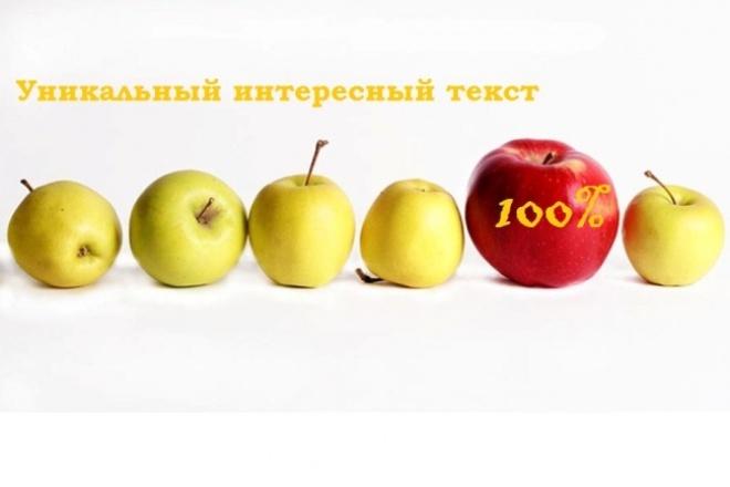 Уникальную статью 1 - kwork.ru