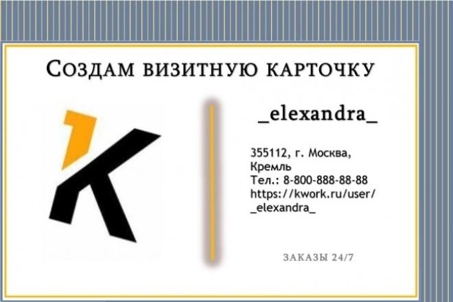 создам визитную карточку 1 - kwork.ru