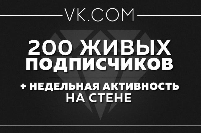200 живых подписчиков в группу + недельная активность на стене 1 - kwork.ru