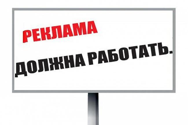 Сделаю контекстную рекламу 1 - kwork.ru