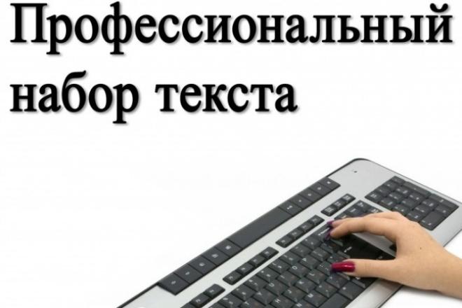 Наберу текст с любого носителяНабор текста<br>Наберу текст с фотографии, отсканированный, рукописный. На русском, украинском, белорусском. Обещаю выполнить быстро!<br>
