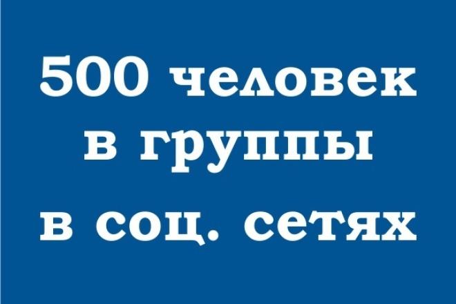 Добавлю 500 человек из Калининграда и Москвы в Вашу группу в facebookПродвижение в социальных сетях<br>Добавлю 500 человек из Калининграда или Москвы в Вашу группу в facebook. Все пользователи реальные. Участники могут добровольно уйти из группы, но % таких участников не превышает 10% от общего количества вступивших.<br>
