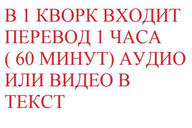 Транскрибация, перевод из аудио, видео, фото в текст 1 - kwork.ru