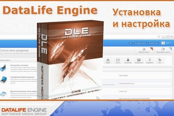 DLE - установка и настройка 1 - kwork.ru