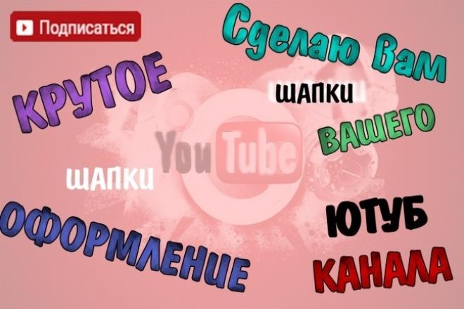 оформлю ваш ютуб канал 1 - kwork.ru