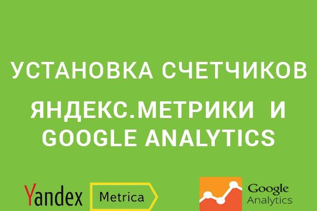 Установлю счетчики Яндекс.Метрики и Google Analytics на сайт 1 - kwork.ru