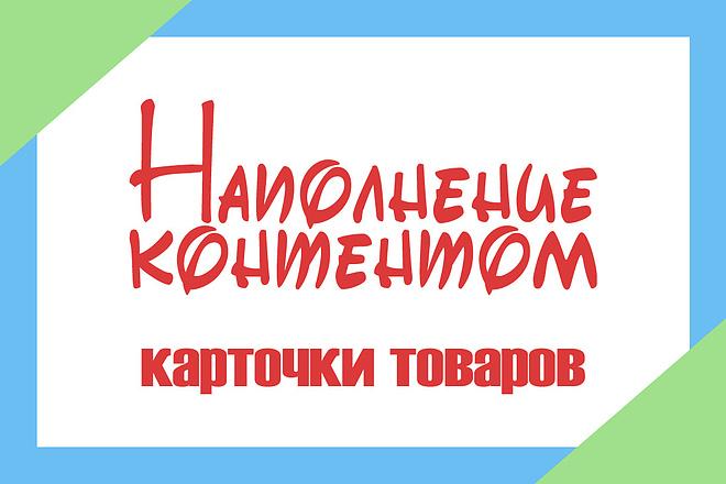 Наполнение карточек товара вручную 1 - kwork.ru