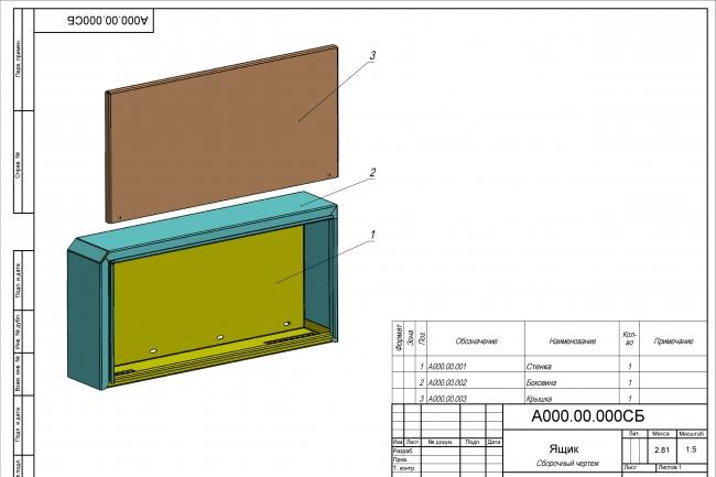 Коробку из 3-х метал. листовых деталей 1 - kwork.ru