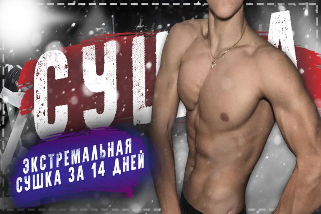 Создам профессиональное превью для видео на YouTube + бонус 1 - kwork.ru