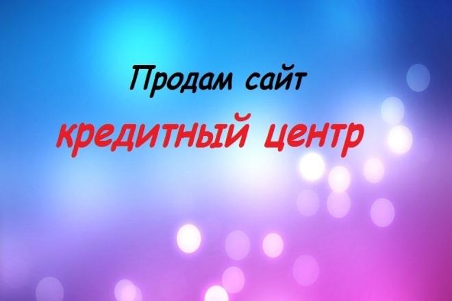 Продам сайт кредитный центр 16 - kwork.ru