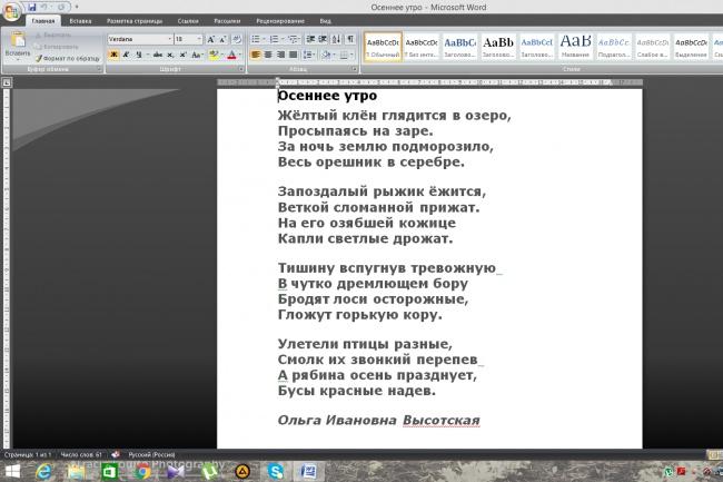 наберу Ваш текст 1 - kwork.ru