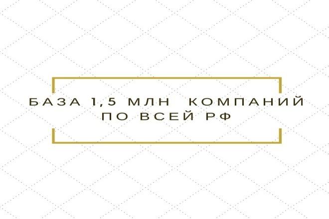 База 1,5 млн компаний РФ 1 - kwork.ru