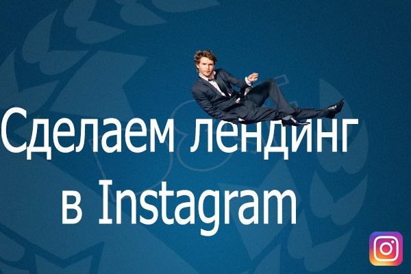 Сделаем лендинг для InstagramДизайн групп в соцсетях<br>Instagram - одна из популярных социальных сетей не только для публикации своих фотографий, но и один из мощных инструментов продвижения своих товаров и услуг в интернете.<br>