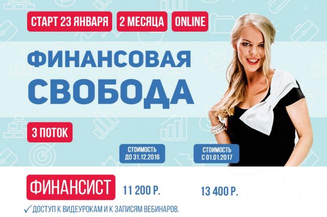 Сделаю баннер для инстаграм 1 - kwork.ru