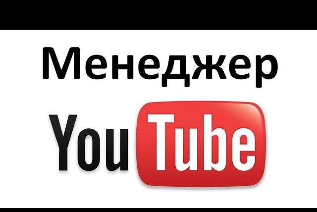 Предоставлю записи интенсива Ютуб-менеджер 1 - kwork.ru