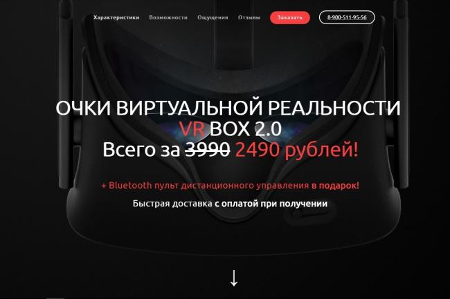 Продам лендинг по продаже очков виртуальной реальностиПродажа сайтов<br>Сайт полностью адаптивный под планшетные и мобильные устройства. Сайт сделан очень красиво, полностью готов к работе. Демо сайта: http://vrsbox.ru/ За 1 кворк, вы получаете полноценный готовый сайт.<br>