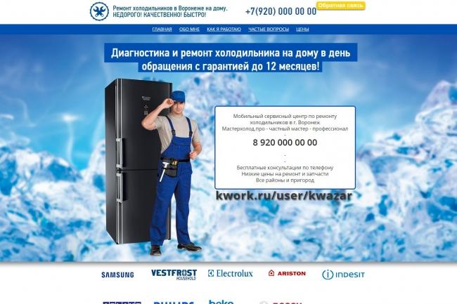 Продам сайт landing page ремонт холодильников 1 - kwork.ru