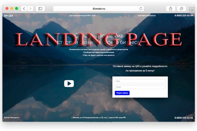 Продающий Landing page под ключ. Сайт пуля 1 - kwork.ru