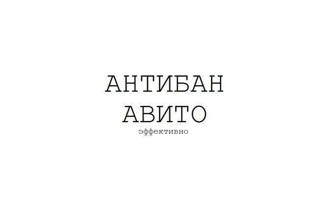 Научу размещать объявления и обходить бан авито 1 - kwork.ru