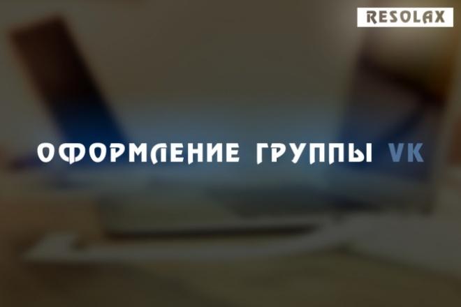 Оформление группы VK 1 - kwork.ru