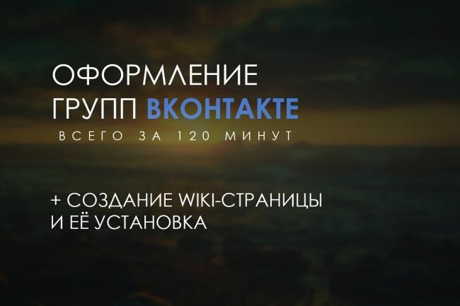 Оформление сообществ ВК, wiki-программирование 1 - kwork.ru