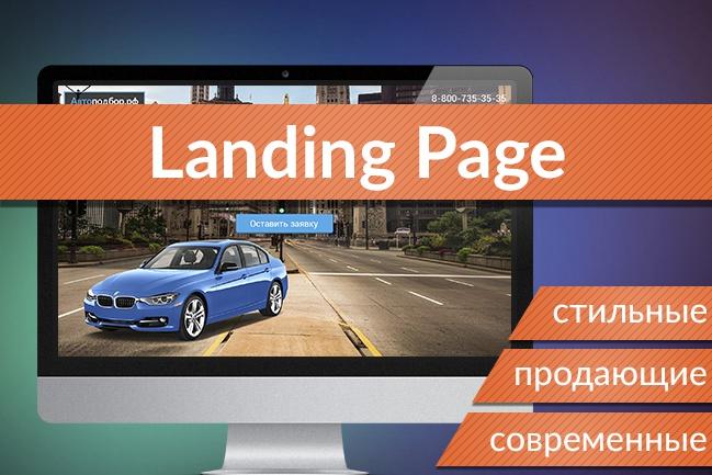Создам дизайн Landing Page 1 - kwork.ru