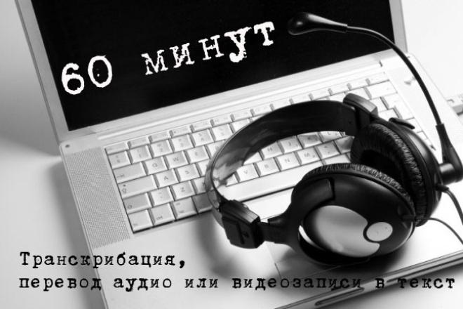 Перепишу аудио или видео в текст 1 - kwork.ru
