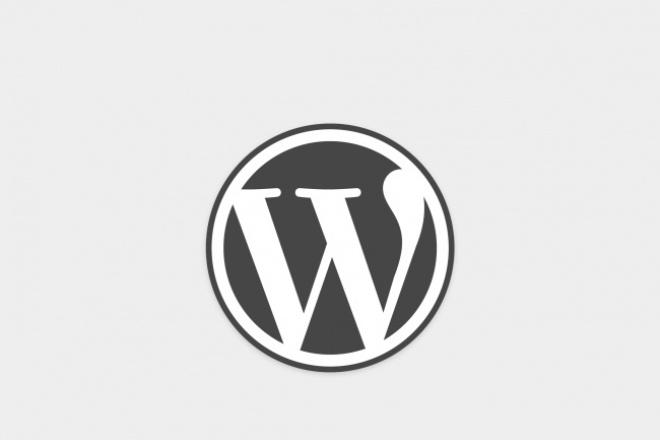 Создам тему на WordpressДоработка сайтов<br>Установка сайта на вордпресс (wordpress) Сделаю WP-тему по вашей HTML странице.Простенький шаблон с поддержкой меню, сайдбара, и миниатюр<br>