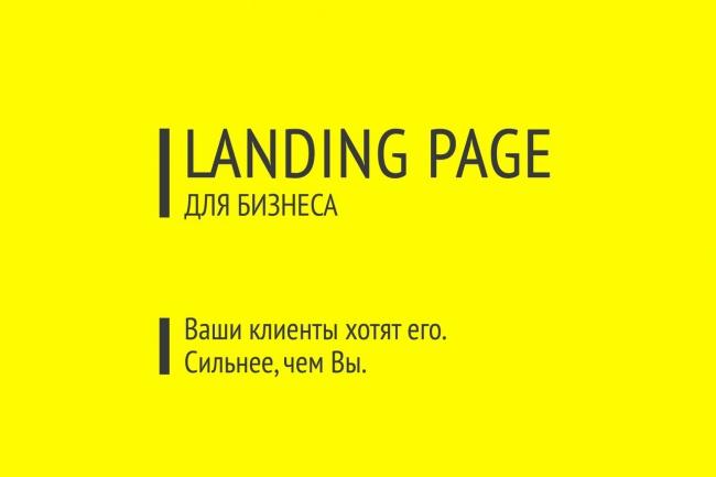 Скопирую landing pageСайт под ключ<br>Скопирую лендинг (продающую страницу,landing page, одностраничник) по Вашему запросу. Установлю его на ваш хостинг и с проверкой работоспособности. В кворк входит изменение и настройка форм связи, заказа обратного звонка и т.п. так, чтобы все заявки из них попадали на вашу почту. Также поменяю все контактные данные на ваши. В том числе: телефоны, адреса, Яндекс- и Гугл-карты.<br>