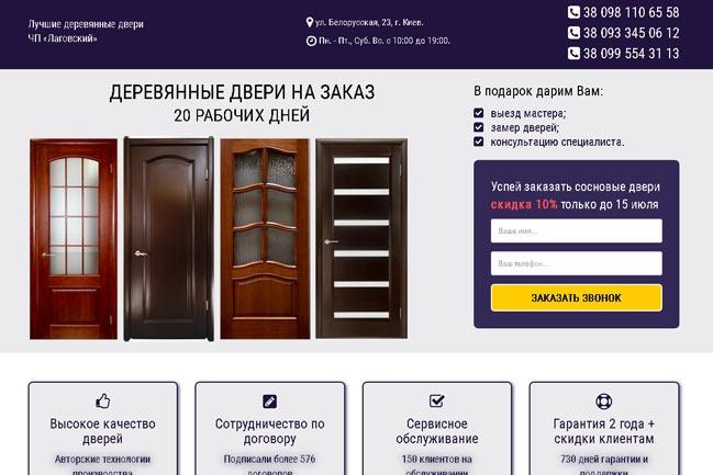 Сделаю Landing Page. Крутой и Уникальный 1 - kwork.ru