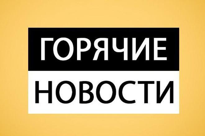 Напишу актуальные новости разных направлений 1 - kwork.ru