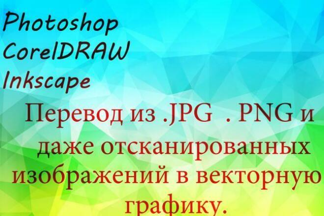 Перевод изображения из растровой картинки в векторную,работа с изображениямиОтрисовка в векторе<br>Перевод изображений из любого растрового формата в векторную графику. Работаю как с Photoshop, CorelDraw так и с Inkscape<br>
