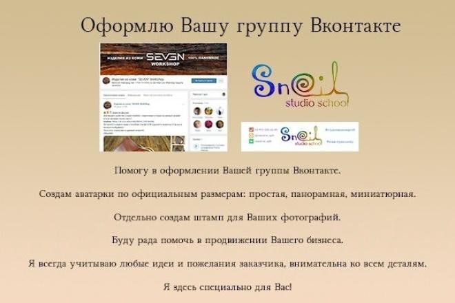 Оформление групп Vк 1 - kwork.ru
