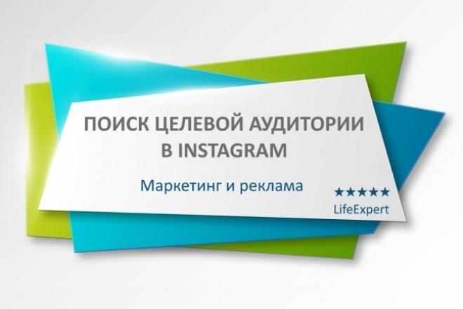 Поиск целевой аудитории в Instagram 1 - kwork.ru