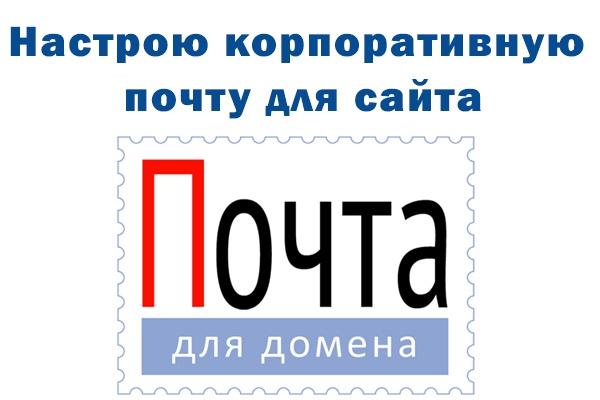 Настрою корпоративную почту для вашего сайта 1 - kwork.ru