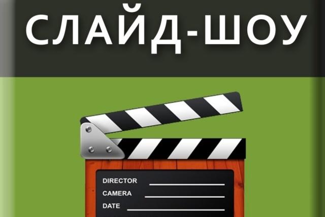 Закажите слайд-шоу нового поколенияСлайд-шоу<br>Создам HD слайд-шоу нового поколения! Каждое слайд-шоу с сопровождением классной музыки (Ваша музыка приветствуется). Учту все Ваши пожелания! Ролики на выводе все в HD качестве. Свадьба, юбилей, lovestory, путешествия, реклама, различные мероприятия и многое другое. Воплотим Ваши идеи в видео проект.<br>