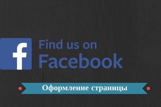 Оформлю ваше сообщество на фейсбукДизайн групп в соцсетях<br>Сделаю для вас красивую шапку для: сообщества бизнес-страницы профиля На Facebook под вашу нишу. 1 обложка для группы/страницы facebook (шапка)<br>