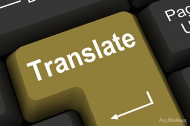 Переведу текст любой сложностиПереводы<br>Переведу текст любой сложности в сроки! С любого языка! Переведу просто и понятно! Чтобы каждый мог понять суть того или иного текста!<br>