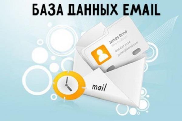 Собираю базы email из открытых источников 1 - kwork.ru
