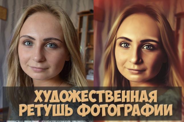 Художественная ретушь фотографии 1 - kwork.ru
