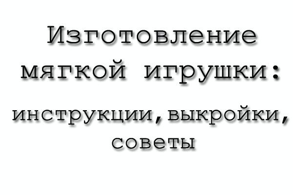Напишу инструкцию изготовления мягкой игрушки 1 - kwork.ru