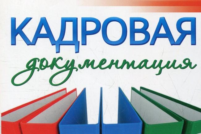 Прием на работу - полный пакет официальных документов 1 - kwork.ru