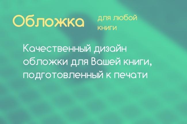 Нарисую уникальную обложку для книги 1 - kwork.ru